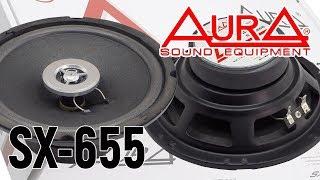 Обзор коаксиальной акустики Aura SX-A655. Отзыв. Прослушивание.