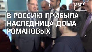 Наследница дома Романовых прилетела в Москву