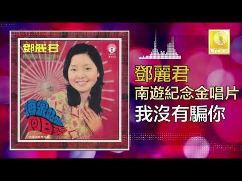 邓丽君 Teresa Teng -我沒有騙你 Wo Mei You Pian Ni (Original Music Audio)