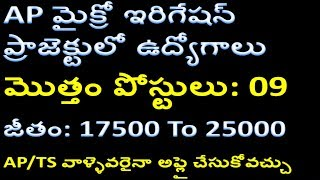 Andhra Pradesh Micro Irrigation Project Notification 2018 | Kurnool District MI Engineer recruitment