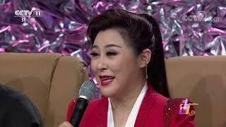 《过把瘾》 20191020 最佳拍档(十三)| CCTV戏曲