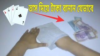 তাস দিয়ে টাকা বানালো যেভাবে | How to Make Money by Tash? Amazing Magic Tricks! magic trick ever