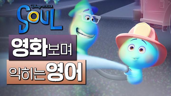 소울 (Soul) #06 🍿 영화보며 익히는 영어┃영어단어 ┃영어문법 ┃영어듣기 ┃영어회화┃영어공부