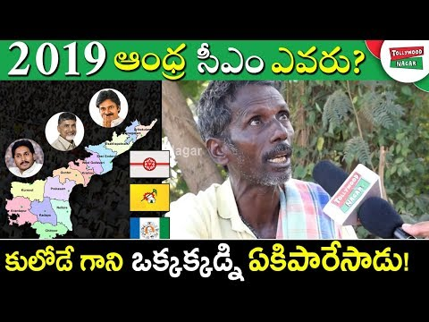 AP People Want To Elect YS Jagan | AP Natives Serious On Chandrababu Naidu Ruling | Tollywood Nagar