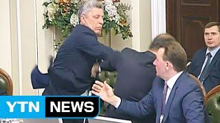 [영상] 말보다 주먹이 앞서는 우크라이나 의회...또 주먹다짐 / YTN (Yes! Top News)