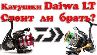 Катушки Daiwa LT Legalis LT Fuego LT Exceler LT Freams LT Ninja LT  vovabeer