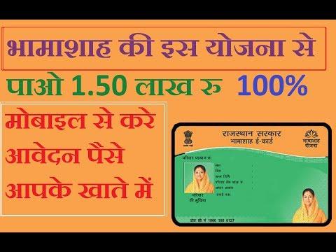 Bhamashah Card योजना भामाशाह की इस योजना से पाओ 1.50 लाख डायरेक्ट आपके खाते में