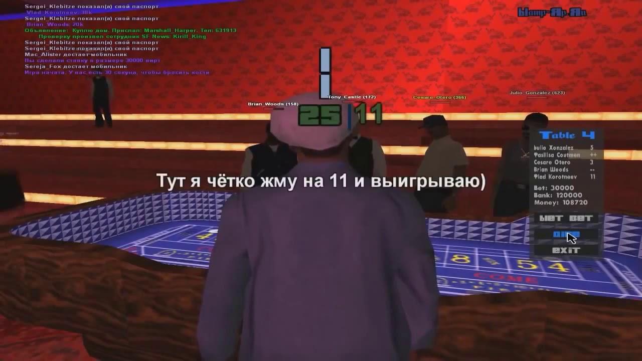 Видео как играть в казино самп казино шамбала играть онлайн