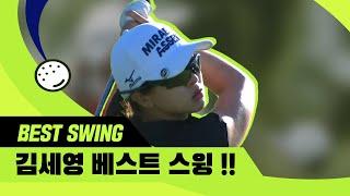 김세영 베스트 스윙! | Kim Sei young Best golf swing