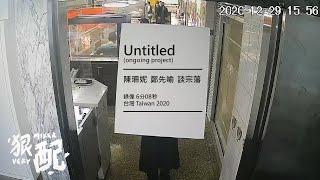 《Untitled》陳珊妮 x 鄭先喻 x 談宗藩