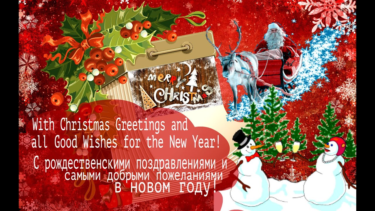 With christmas greetings and all good wishes for the new year with christmas greetings and all good wishes for the new year m4hsunfo