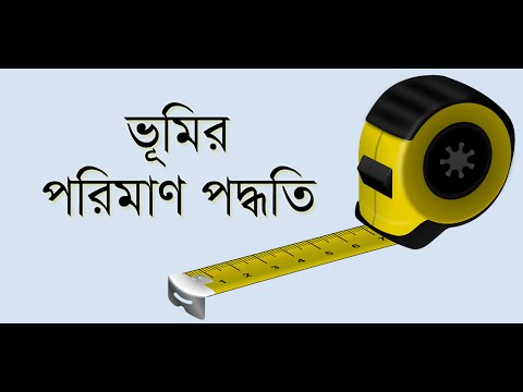 ভূমির পরিমাণ পদ্ধতি - Measurement of land in Bangladesh | Android App