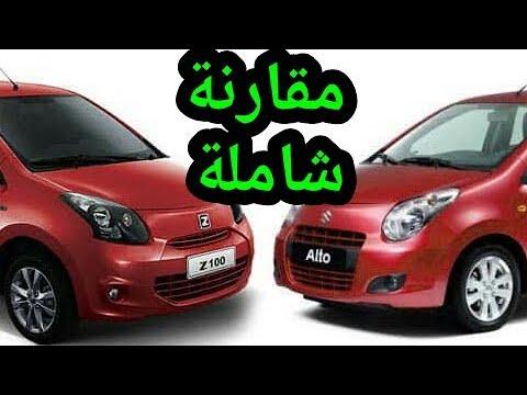 مقارنة سوزوكي التو مع زوتي Z100 عيوب مميزات اسعار مواصفات محمد بكر Youtube