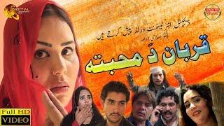 Pashto New Drama 2018   Qurban Da Muhabbata   Full HD Video