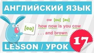(SRp)Английский для детей и начинающих (Урок 17-Lesson 17)