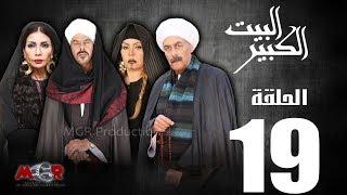 الحلقة التاسعة عشر 19 - مسلسل البيت الكبير|Episode 19 -Al-Beet Al-Kebeer