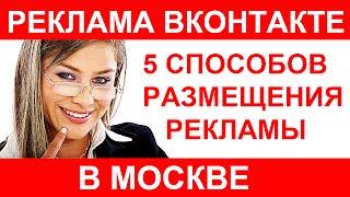 Реклама вконтакте в Москве(, 2015-03-11T18:11:04.000Z)