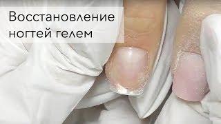 Наращивание ногтей гелем на формах на короткие ногти