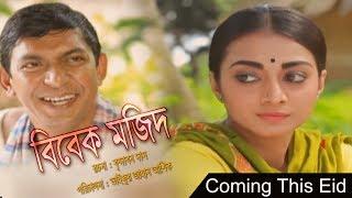 Bibek Mojid | Drama Promo | Chanchal Chowdhury | Fazlur Rahman Babu | Brindaban Das