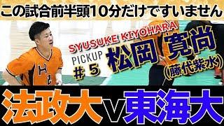 2019/09/23【法政-東海】ハンド関東学生秋季リーグ【HandTube公式】