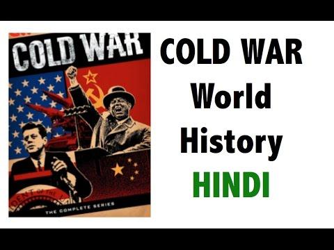 Cold War शीत युद्ध - दुनिया का इतिहास जानिये  - USSR Vs USA - Full analysis - IAS/PSC/UPSC