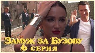 ЗАМУЖ ЗА БУЗОВУ 6 серия / 30.09.2018 / Обзор-мнение