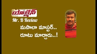 Vishal Action Telugu Movie Review And Rating | Tamannah | Sundar C |  Mr. B Video