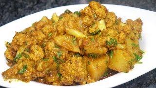 Masaledar Chatpati Aloo Gobhi ki Sukhi Sabzi | Best Vegetarian Recipe
