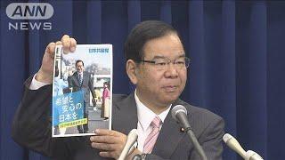 日本共産党が選挙公約発表 消費増税中止など重点(19/06/22)