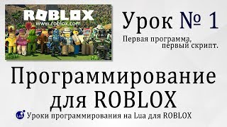 Урок пишем программу в Roblox Studio 2019 на Lua #1