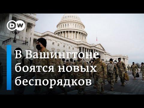 Службы безопасности в Вашингтоне готовятся к инаугурации Байдена (13.01.2021)