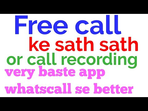 Free call or recording 200 minute first time best app