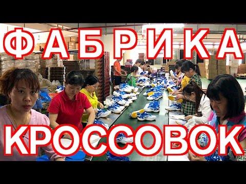 Фабрика кроссовок.Китай.ВЛОГ 20