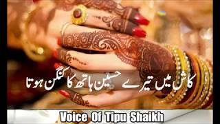Kaash Main Taray Haseen Hath Ka Kangan Hota Voice Of Tipu Shaikh