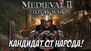 Почему Medieval 2 Total War Самый Народный Total War ?