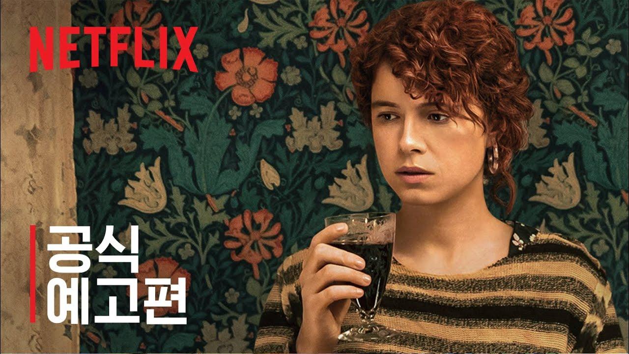 이제 그만 끝낼까 해 | 찰리 코프먼 연출 | 공식 예고편 | Netflix