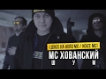 МС ХОВАНСКИЙ ШУМ Дисс на Нойз МС Noize MC mp3