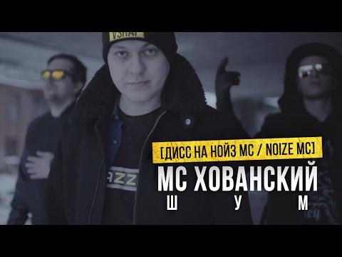 - ШУМ Дисс на Нойз МС / Noize MC - МС ХОВАНСКИЙ - слушать онлайн