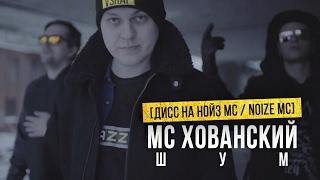 Смотреть клип Мс Хованский - Шум