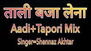 Tali Baja Lena - Riza Khan, Bali Thakre -2020 {Aadi+Tapori Mix} Dj Rohan Rbk 8226008469