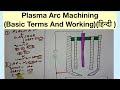 Plasma Arc Machining(Basic Terms And Working)(हिन्दी )