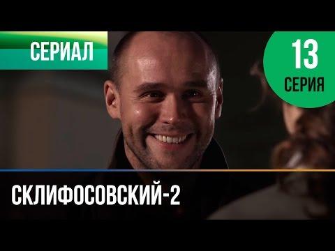 Ольга 2 сезон (сериал 2017) 1,2,3,4,8 серия смотреть