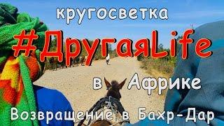 Африка ч3. Эфиопия. Возвращение в Бахр-Дар  l #ДругаяLife(Ещё одна небольшая, но полезная серия из Африки! Мы продолжаем наше кругосветное путешествие в Эфиопии...., 2016-06-21T05:30:01.000Z)