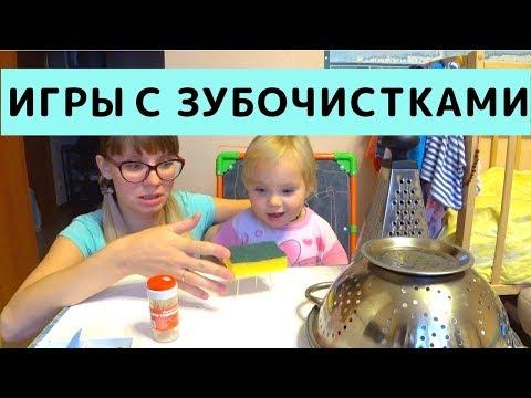 Развивающая Игра для Ребенка 1-3 года из подручных средств. Игры с Зубочистками