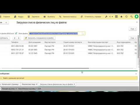 """Презентация обработки 1С: """"Загрузка списка физических лиц из файла Excel в 1С"""""""