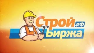 видео биржа ремонта и строительства