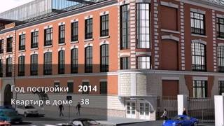 ЖК LOFT FACTORY - аренда квартир, продажа квартир(, 2015-07-28T14:38:22.000Z)