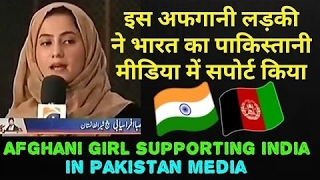 Afghani Girl supporting India in Pakistan media 2017