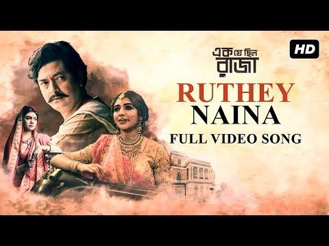 Ruthey Naina   Ek Je Chhilo Raja   Jisshu   Sreenanda   Kaushiki   Indraadip   Srijato   Srijit  SVF
