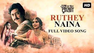 Ruthey Naina | Ek Je Chhilo Raja | Jisshu | Sreenanda | Kaushiki | Indraadip | Srijato | Srijit |SVF